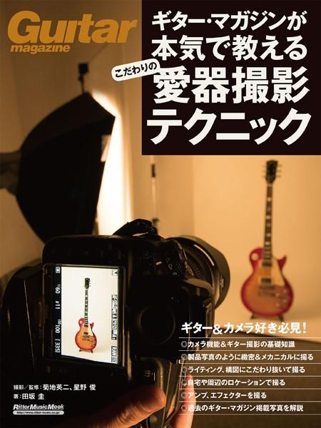 ギター・マガジンが本気で教える こだわりの愛器撮影テクニック
