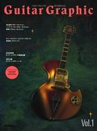 【復刻版】ギター・グラフィック Vol...