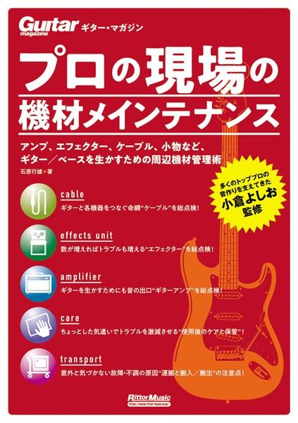 ギター・マガジン プロの現場の機材メインテナンス