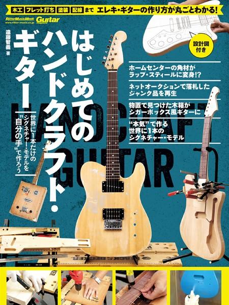 はじめてのハンドクラフト・ギター 世界に1本だけのシグネチャー・モデルを'自分の手'で作ろう