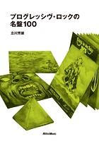 プログレッシヴ・ロックの名盤100