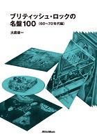 ブリティッシュ・ロックの名盤100(60〜70年代編)