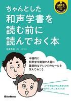 ちゃんとした和声学書を読む前に読んでおく本
