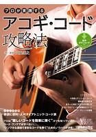 アコースティック・ギター・マガジン プロが実践するアコギ・コード攻略法