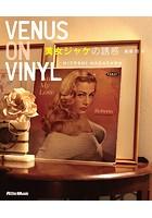 Venus On Vinyl 美女ジャケの誘惑