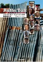 ラフン・タフ/Ruffn' Tuff ジャマイカン・ミュージックの創造者たち