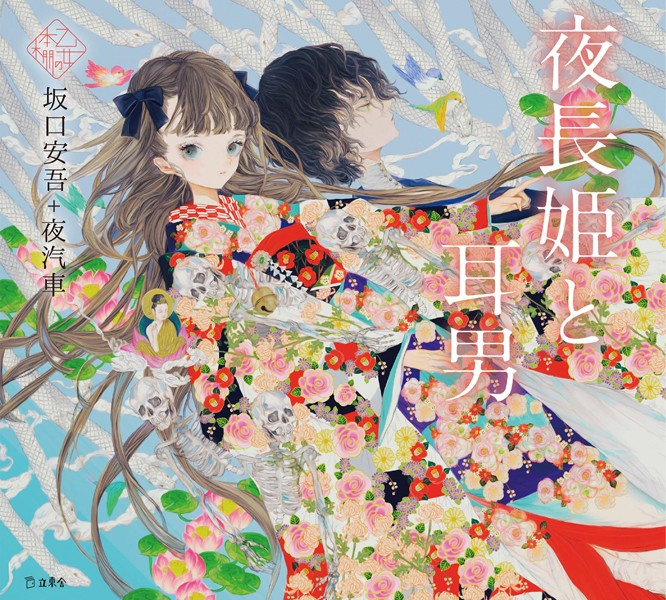 夜長姫と耳男(乙女の本棚)