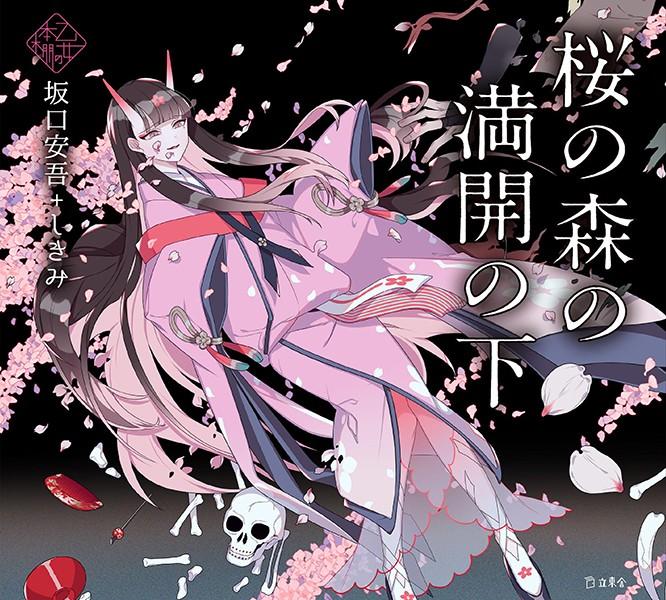 桜の森の満開の下(乙女の本棚)