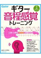 ギター音程感覚トレーニング 上達に必要な「音程感」が養われる!