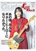 ギター・マガジン・レイドバック