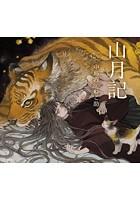 山月記(乙女の本棚)