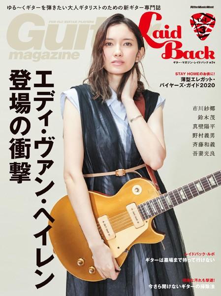 ギター・マガジン・レイドバック Vol.3