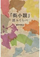 「街小説」読みくらべ