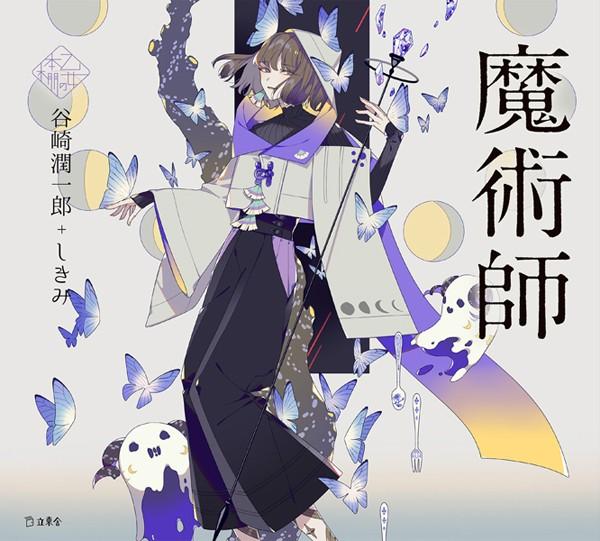 魔術師(乙女の本棚)