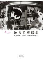 渋谷系狂騒曲 街角から生まれたオルタナティヴ・カルチャー