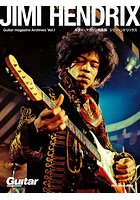 Guitar magazine Archives