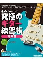 究極のギター練習帳(大型増強版) 実践篇