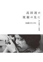 高田渡の視線の先に -写真擬 1972-1979-