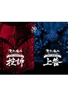 聖飢魔II 歴代黒ミサツアーパンフレット 地獄の再審請求 -LIVE BLACK MASS 武道館-『控訴』『上告』(D.C.18/2016)