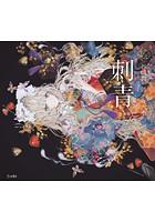 刺青(乙女の本棚)