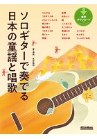 ソロギターで奏でる日本の童謡と唱歌