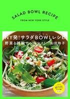 NY発!サラダBOWLレシピ