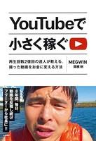 YouTube縺ァ蟆上&縺冗ィシ縺�