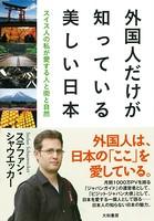 外国人だけが知っている美しい日本