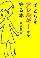 子どもをアレルギーから守る本