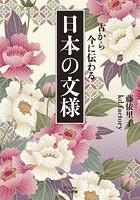 古から今に伝わる 日本の文様
