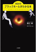 90分でブラックホールがわかる本