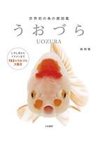 うおづら〜世界初の魚の顔図鑑