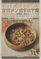 古代メソポタミア飯〜ギルガメシュ叙事詩と最古のレシピ