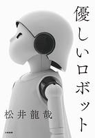 優しいロボット