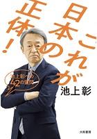 これが日本の正体!〜池上彰への42の質問