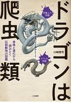 ドラゴンは爬虫類〜骨格と進化から読みとく伝説動物の図鑑