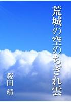 荒城の空のちぎれ雲
