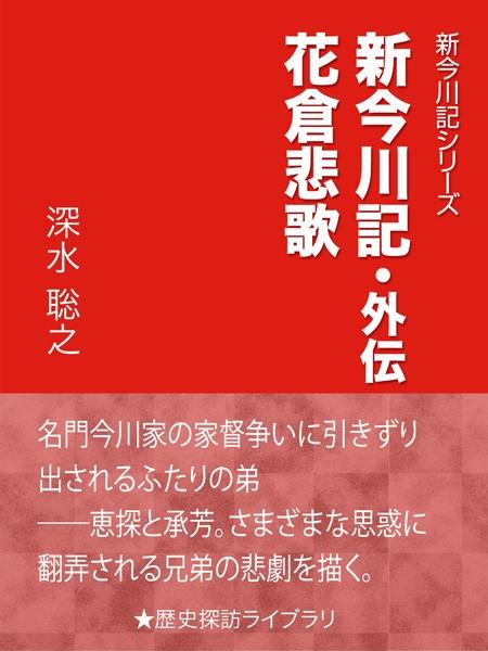 新今川記・外伝 花倉悲歌