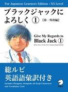 For Japanese Learners Editon:N3 Level ブラックジャックによろしく 1【第一外科編】