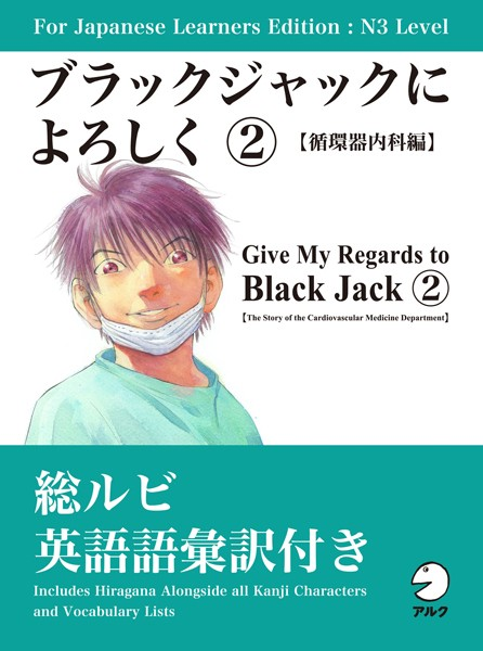 For Japanese Learners Editon:N3 Level ブラックジャックによろしく 2【循環器内科編】