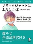 For Japanese Learners Editon:N3 Level ブラックジャックによろし...