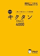 [音声DL付]改訂版 キクタン 【Basic】 4000
