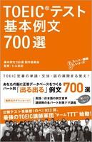 音声DL付 TOEIC(R)テスト 基本例文700選
