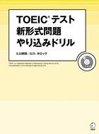 [音声DL付]TOEIC(R) テスト 新形式問題やり込みドリル〜新傾向を徹底分析した問題で最新戦略を伝授!