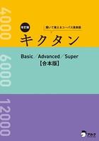 [音声DL付]改訂版キクタンBasic/Advanced/Super 合本版〜センター試験から難関大学入試まで対応した英単語を1冊に網羅!