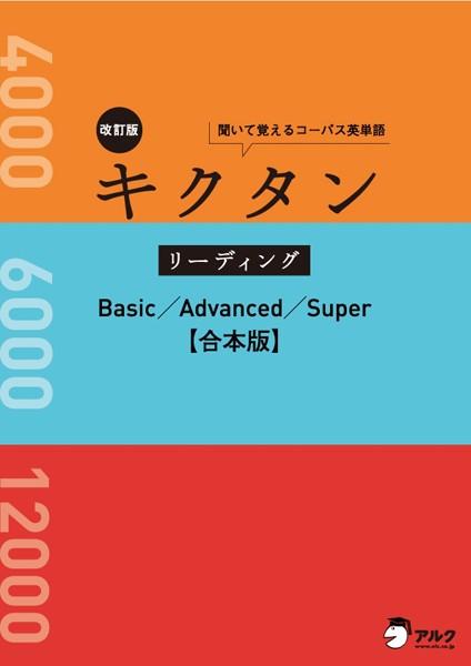 [音声DL付]改訂版キクタン リーディング Basic/Advanced/Super 合本版〜センター試験から難関大学入試までの語彙力を読んで・聞いて身に付ける