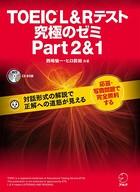 TOEIC L&R テスト 究極のゼミシリーズ