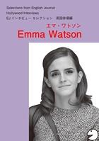 [音声DL付]ハリウッドスターの英語・英国俳優編「エマ・ワトソン」
