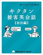 [音声DL付]キクタン接客英会話【宿泊編】〜聞いてマネしてすらすら話せる