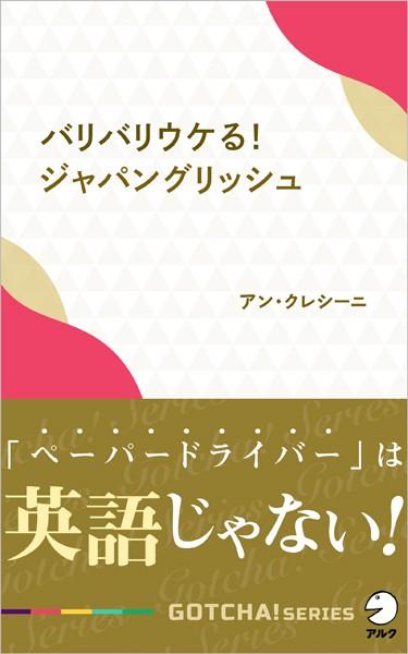 バリバリウケる!ジャパングリッシュ〜「ペーパードライバー」は英語じゃない!
